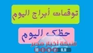 "Photo of برجك اليوم الثلاثاء26 مايو القمر في برج السرطان المائي مع خبيرة الفلك""شبكه اخبار مصر"""