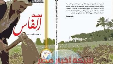 """Photo of """"نحت الفاس""""..ثاني إصدارات المركز القومي للمسرح والموسيقى والفنون الشعبية"""