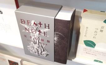 """Gesamtausgabe des Manga """"Death Note"""""""