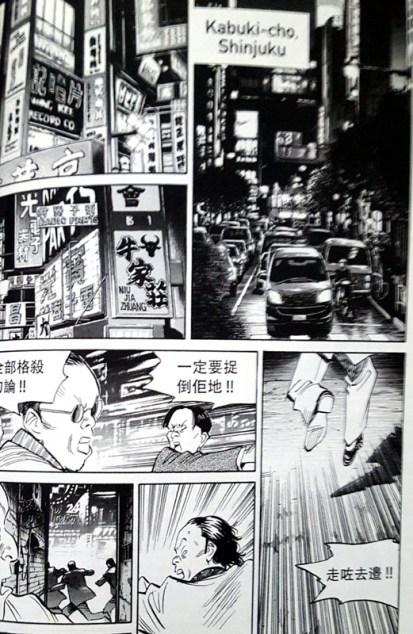 """Kabuki-Chou im Manga """"20th Century Boys"""""""