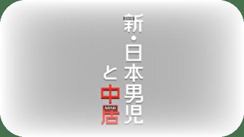 新日本男児と中居