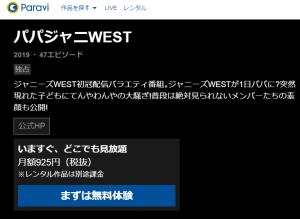 West 関西 パパジャニ