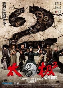 Tai_Chi_Hero_poster