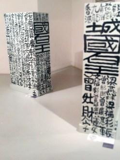 Caliigraphy of Imaginary Family Genealogy 1 & 2, Tsang Tsou-Choi