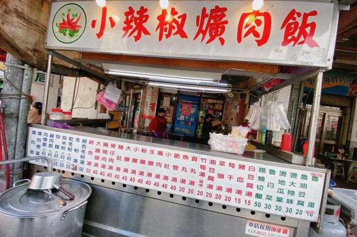 台中東區美食【小辣椒爌肉飯】新時代巷弄老滋味!在地幾十年老攤!通通只要銅板價!