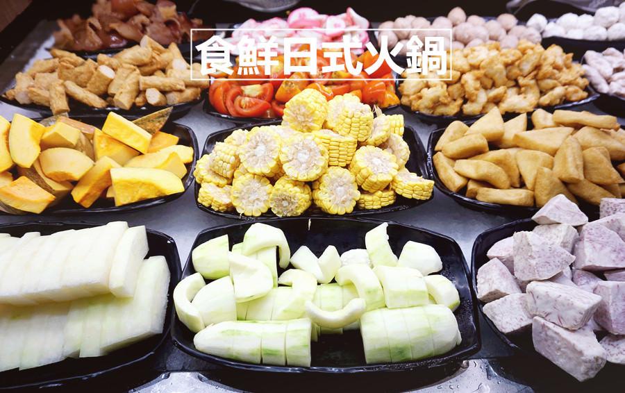 捷運民權西路站美食【食鮮日式火鍋】只要350元火鍋吃到飽!無收服務費喲!