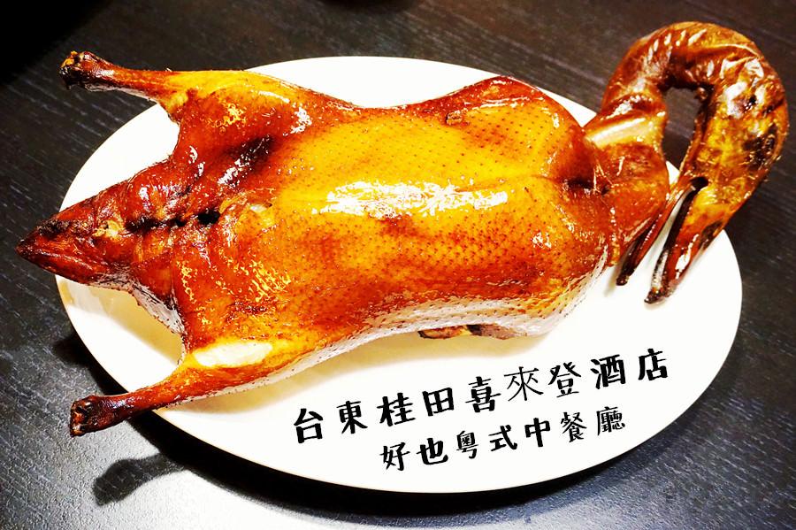 台東市美食【桂田喜來登酒店】櫻桃烤鴨一鴨三吃!全鴨料理好驚豔!好也粵式中餐廳