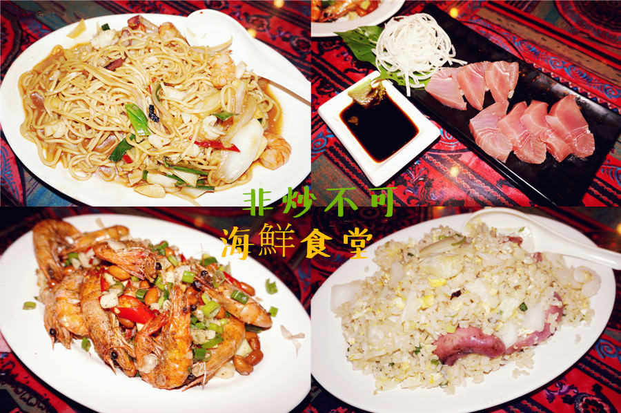 綠島美食【非炒不可海鮮食堂】堅持新鮮食材!勝過一切調味!