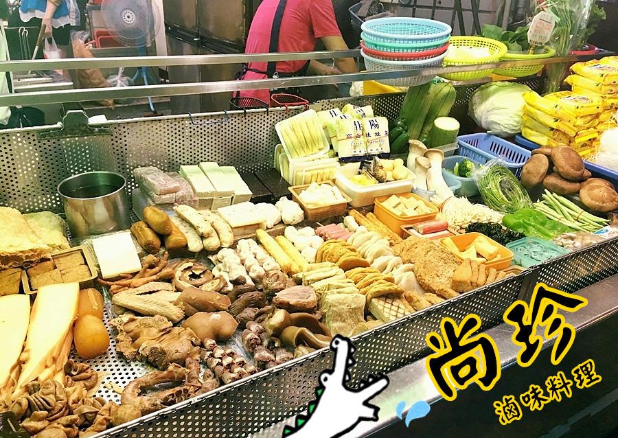 台北西區美食【尚珍滷味料理】尚好吃滷味百種!珍難戒就此一攤!