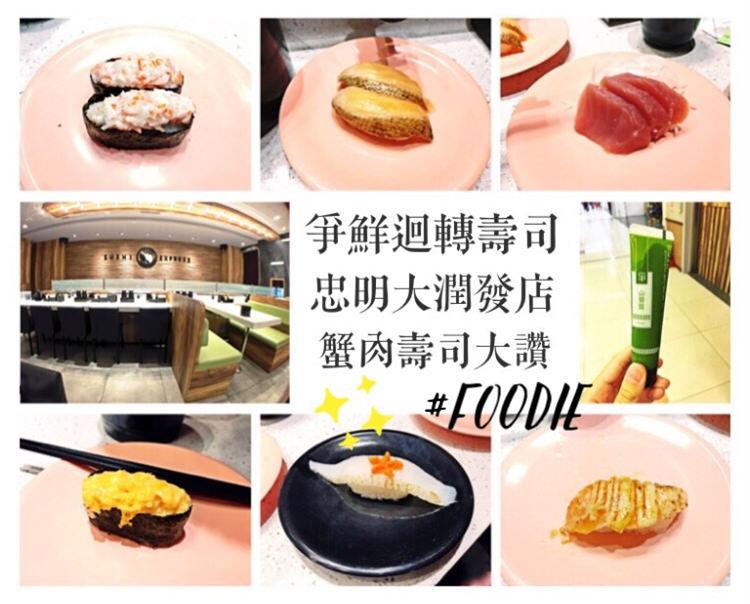 台中北屯美食【爭鮮迴轉壽司/忠明大潤發店】好久不見的蟹肉握壽司這裡吃的到喔!