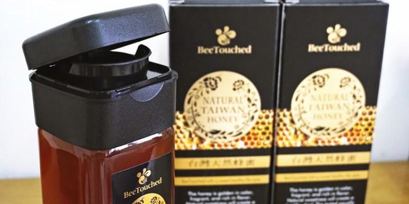 團購美食推薦【蜜蜂工坊】來自純淨產地.南台灣天然蜂蜜.蜂蜜創意料理好伴侶.荔枝與百花的蜜源.通過國際級檢驗天然蜂蜜