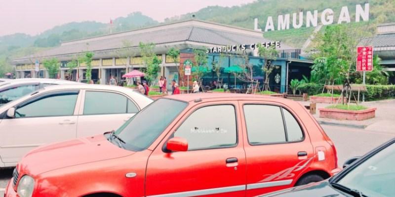南投景點 新東陽 南投服務區 LAMUNGAN 星巴克 Starbucks 伴手禮 小吃店 便利商店 免費停車 上廁所 兒童遊樂區