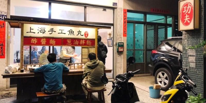 台中西區美食 功夫上海手工魚丸 帥氣孔哥每日限量 每天只營業短短四小時 售完為止喔 中美街美食