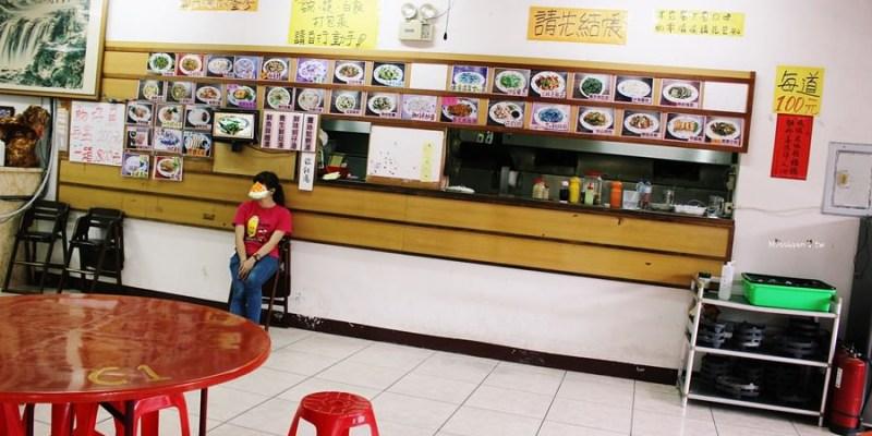 宜蘭頭城美食 高僑餐飲 頭城店 百元熱炒 100元也有好料理 免費白飯無限吃 免費停車場 下午也不休息