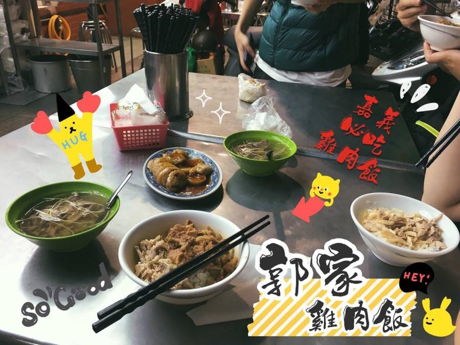 嘉義東區美食 郭家 雞肉飯 粿仔湯 好吃店 文化路夜市推薦必吃小吃 在地銅板美食