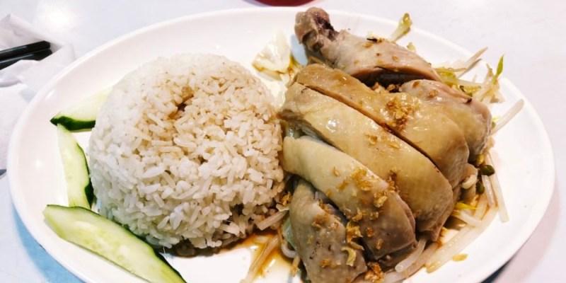 台中西區美食【南香海南雞飯】馬來風味料理!中美街小吃!外帶內用都方便