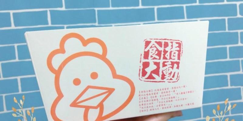 台中潭子美食 香香炸螃蟹 蟹腳 蟹肉 小卷 喜相逢 三十年老店 1986年創立 在地排隊小吃 滿300元可外送