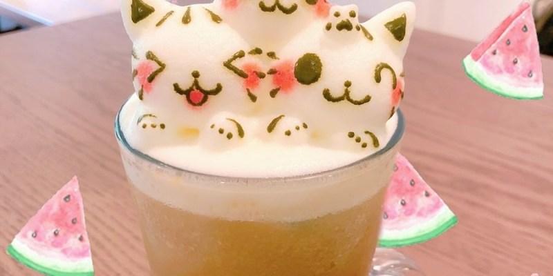 台中西區美食【咪奴咖啡】Minou Cafè.超可愛貓咪咖啡廳.友善寵物&親子.也可以帶自己的毛小孩來玩喔!3D立體貓咪拉花超猛!