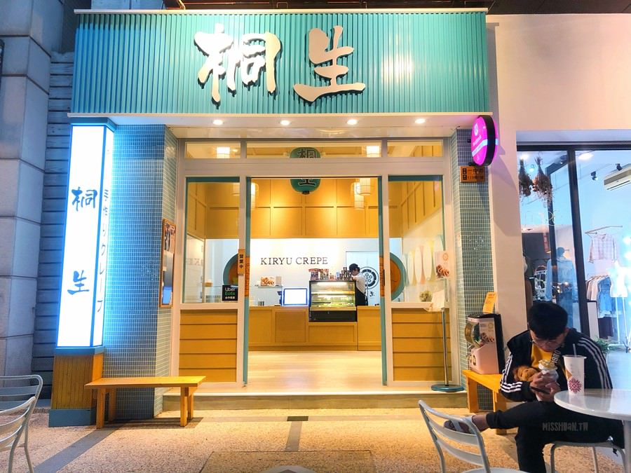 台中北區美食【桐生日式可麗餅】一中街軟式可麗餅!50多種口味超多!甜的鹹的都有!冰淇淋免費加!