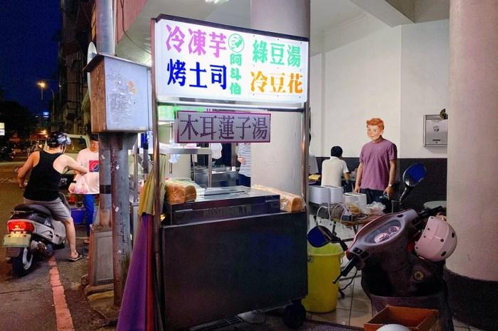 台中中區美食【阿斗伯冷凍芋】中華路夜市在地古早味宵夜!冰冰涼涼透心涼啊!