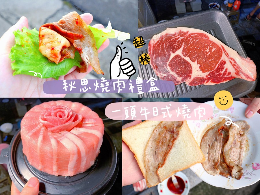 中秋節烤肉組合推薦【一頭牛日式燒肉/秋思燒肉禮盒】頂級肉肉在家就吃的到!