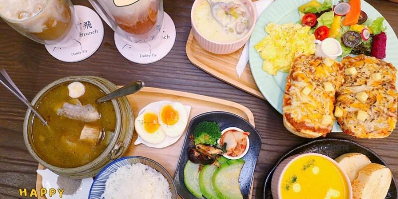 台中東區美食【阿飛Brunch】台中火車站超低調巷弄圓盤早午餐!家常中式料理.手作森林沙拉
