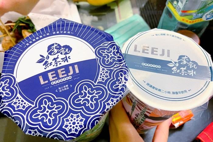 台中太平美食【李記紅茶冰/宜昌店】凌晨居然還喝的到!大半夜也有外送喔!