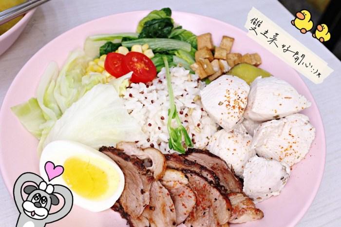 台中南區美食【裏享餐盒】就是少油!少鹽!低卡!健康便當!低脂健身好組合!外送服務超方便!