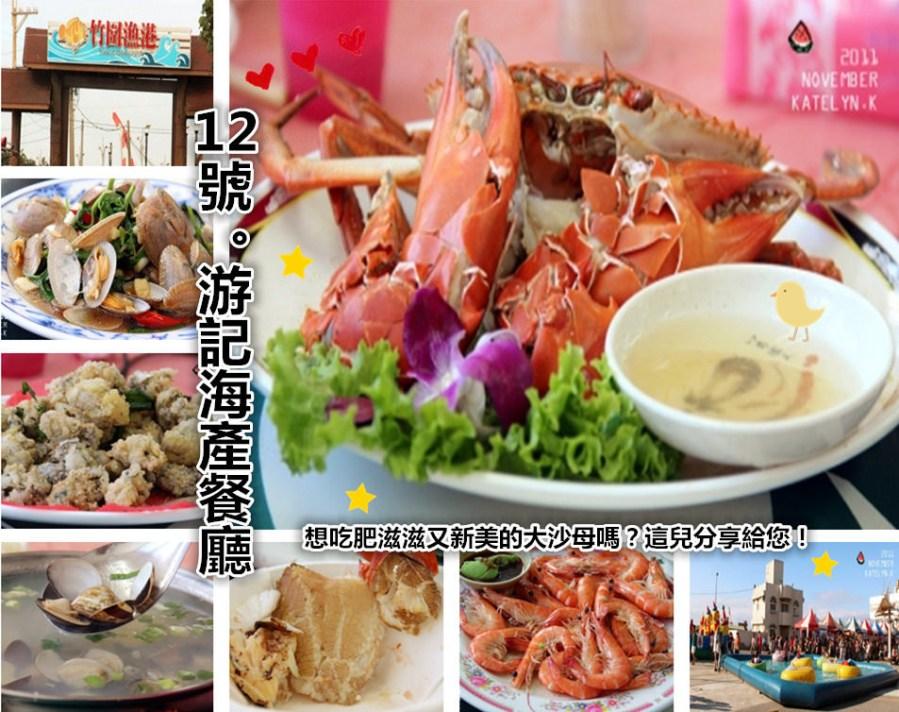 桃園大園美食 | 12號 游記海產餐廳 竹圍漁港推薦 代客料理最佳選擇