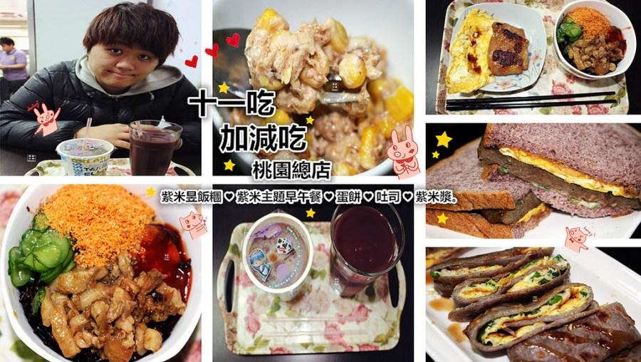 桃園龜山鄉美食   +-吃 加減吃 紫米美食 早午餐 健康滿分
