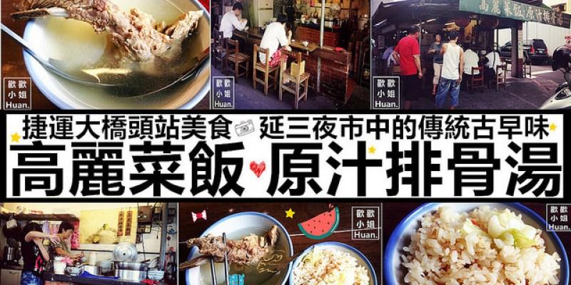 捷運大橋頭站美食 | 高麗菜飯 原汁排骨湯 延三夜市美食 傳統古早味