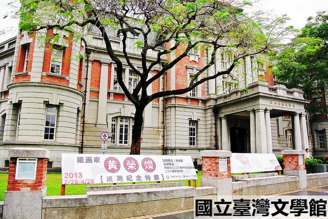 台南中西景點   國立台灣文學館 台南州廳 文學咖啡坊