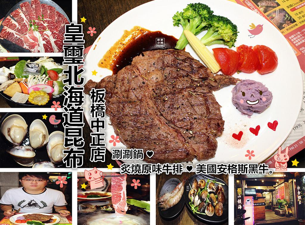 捷運板橋站美食   皇璽北海道昆布 涮涮鍋 牛排 聚餐聚會推薦