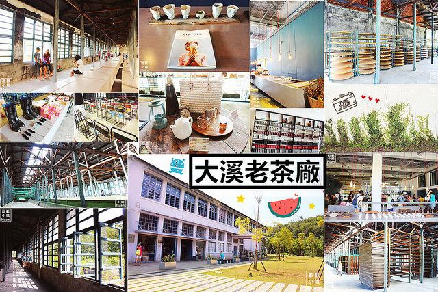 桃園大溪區景點   台灣農林大溪老茶廠 重新演繹 往昔茶聲 茶香與茶韻風采