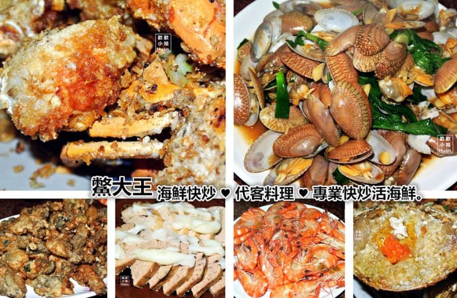 桃園大園美食 | 鱉大王 竹圍漁港美食 代客料理