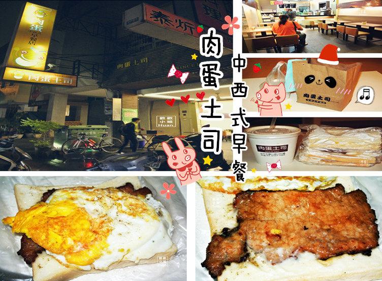 台中西區美食【肉蛋土司中西式早餐】傳說中超好吃的肉蛋吐司我來了!大凌晨就一堆人排隊!