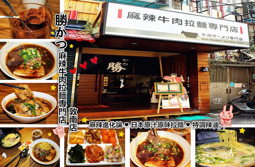 台北大安美食 | 勝かつ麻辣牛肉拉麵專門店 東區拉麵 麻辣口味香噴噴