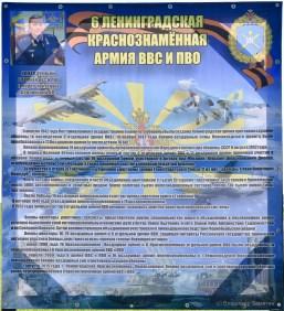 История 6 Армии ВВС и ПВО
