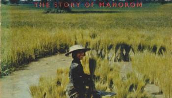 Catherine Maddox, Paddy Field Hospital. A Story from Manorom, Thailand.