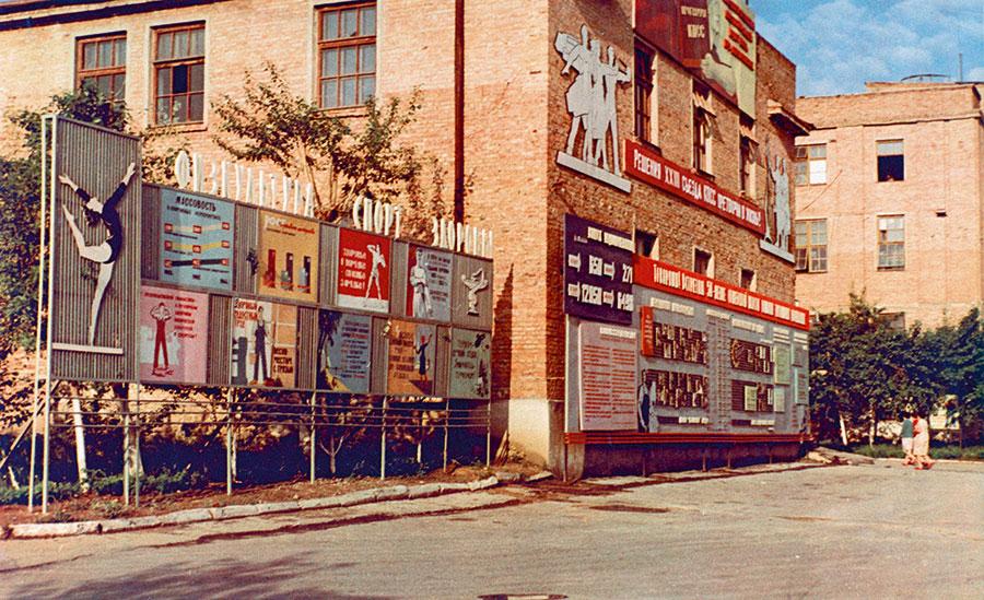 Центральная площадь завода. 1975 год