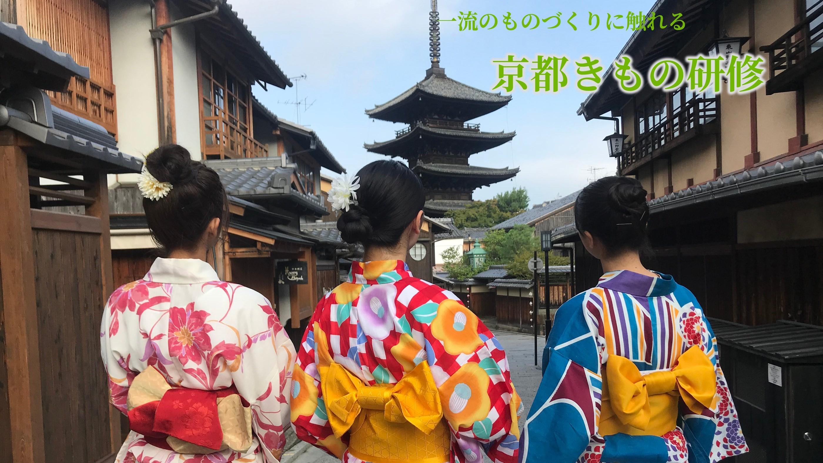 京都きもの研修
