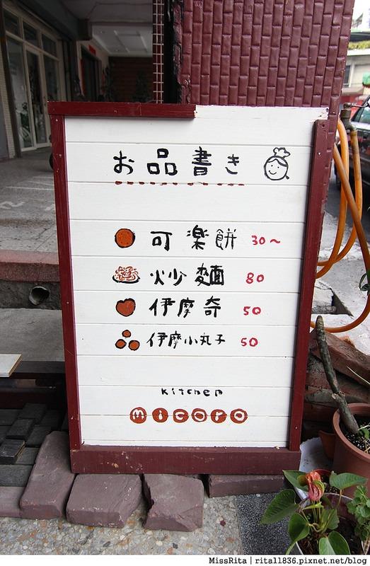 台中 勤美華美街 日本美食 Micoro2