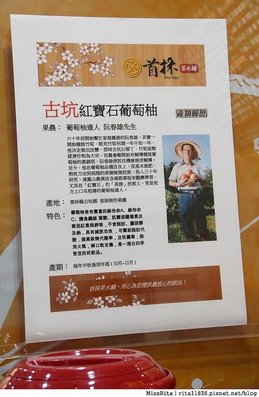 台中飲料 首採茶水鋪 潭子潭興店8 (2)