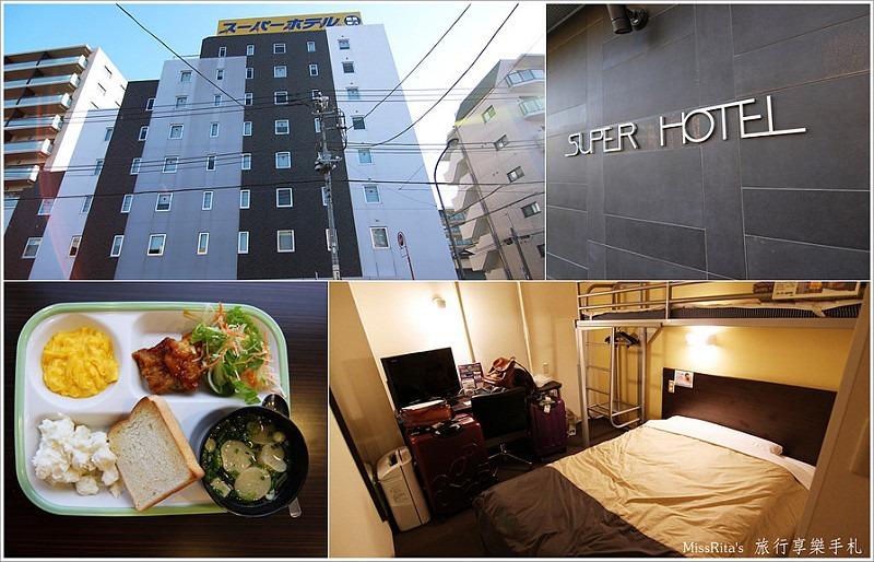 日本青物橫丁 Super hotel 平價住宿 三人房0