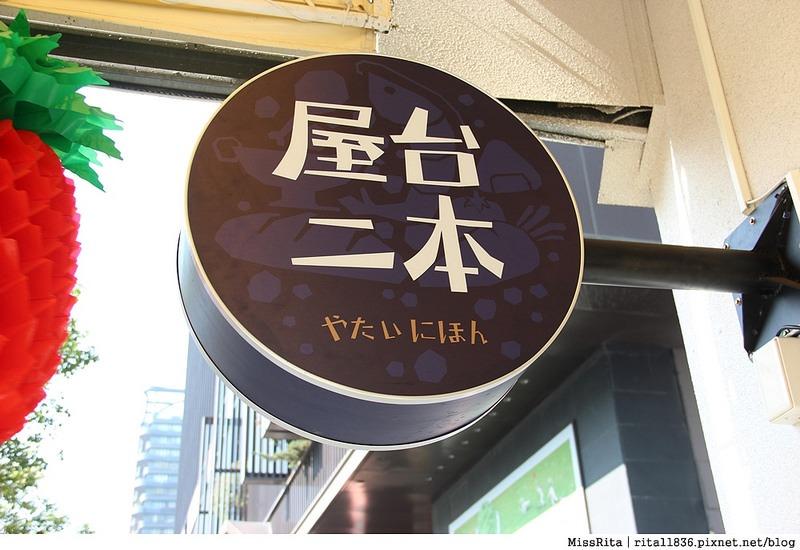 台中金典 屋台二本 BRT科博館美食10