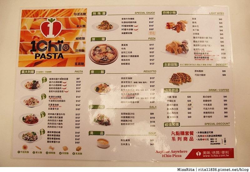 台中南屯好吃 台中評價義大利麵 1Chio Pasta 1Chio Pizza3