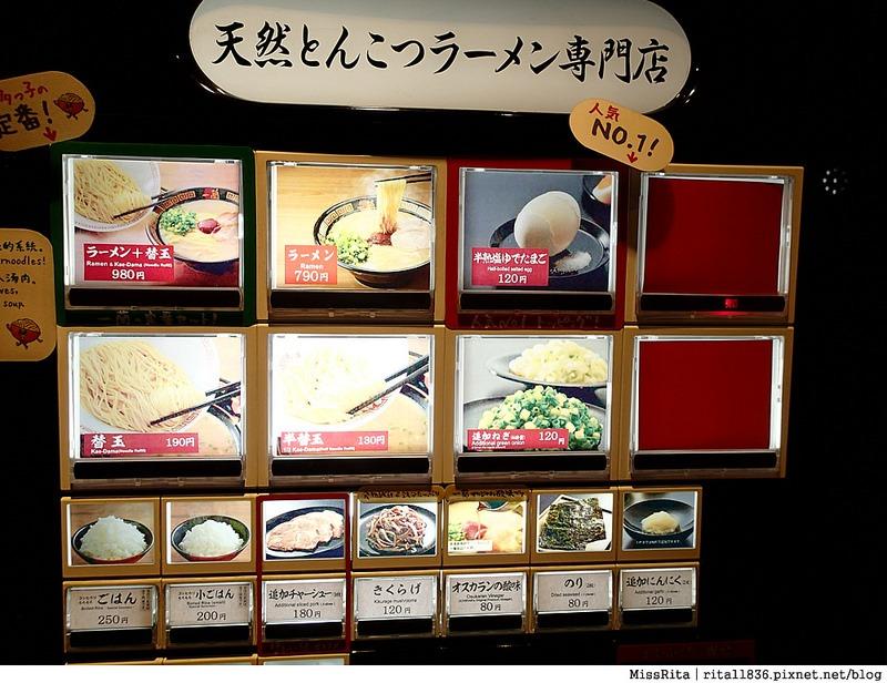 東京美食 日本拉麵 一蘭拉麵 新宿一蘭拉麵 日本必吃29