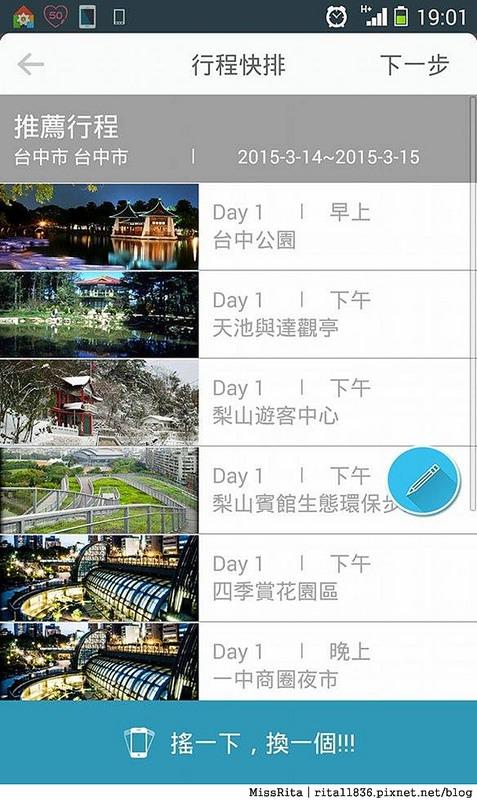 Smart Tourism Taiwan 台灣智慧觀光 app 手機旅遊 推薦旅遊app23-26