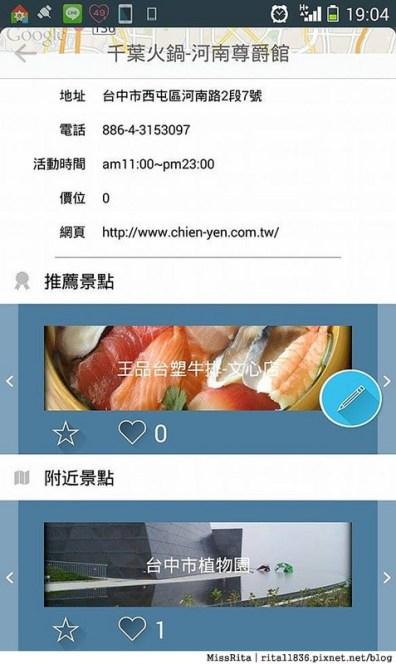 Smart Tourism Taiwan 台灣智慧觀光 app 手機旅遊 推薦旅遊app20-23