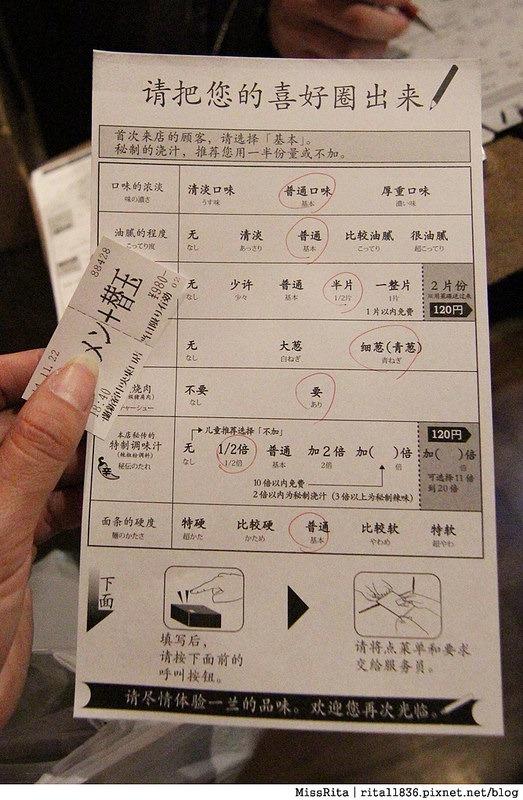 東京美食 日本拉麵 一蘭拉麵 新宿一蘭拉麵 日本必吃19